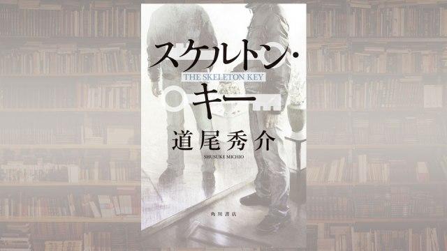 道尾秀介「スケルトン・キー」の表紙