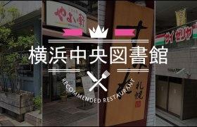 横浜中央図書館周辺のランチ:アイキャッチ画像