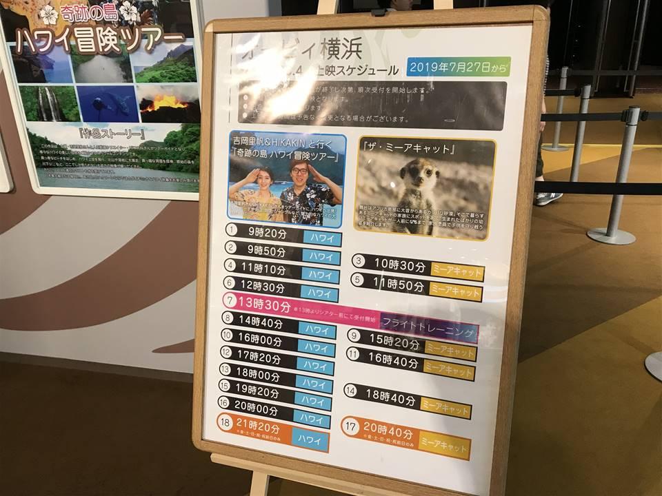 オービィ横浜のシアター23.4の写真