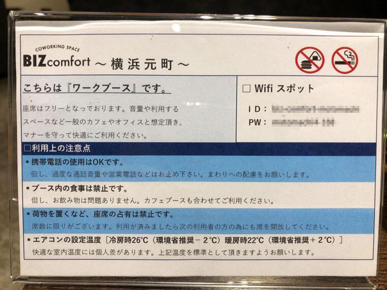 横浜元町ショッピングストリートにできた「BIZcomfort(ビズコンフォート)」の店内ワークブース写真