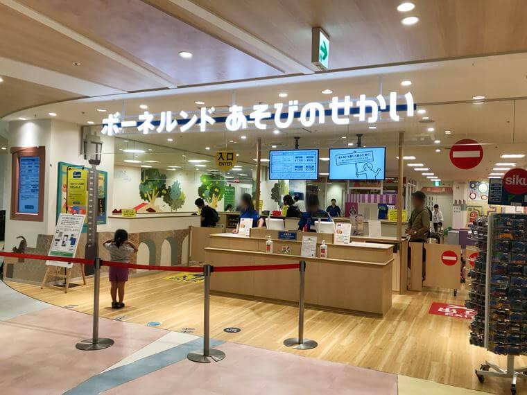 川崎ルフロンでリニューアルオープンしたボーネルンド あそびのせかい写真