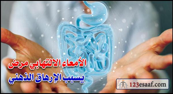 الأمعاء الالتهابي مرض يسبب الإرهاق الذهني