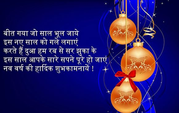 2015 Best New Year Wishes Messages In Hindi Language Font