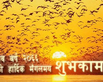 2015 Happy New Year Wishes Quotes in Nepali greetings wallpapers images sms nice best`