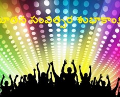 Happy New Year 2015 Telugu Wishes నూతన సంవత్సర శుభాకాంక్షలు Language Font Greetings SMS Best Messages Images Quotes Pictures {E-Cards} Wallpapers for Whatsapp Facebook