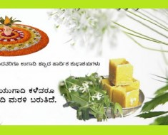 Awesome Kannada Happy Ugadi Wishes Messages Images {SMS Pictures 2015 Greetings }