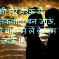 romantic love whatsapp status in hindi