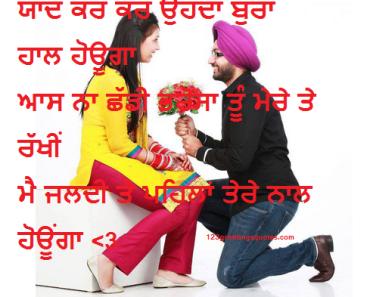 Punjabi Romantic Status for Whatsapp