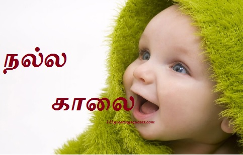 good morning and good night sms in tamil