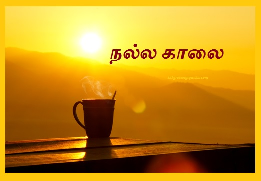 Good Morning Tamil Images with Messages (SMS)
