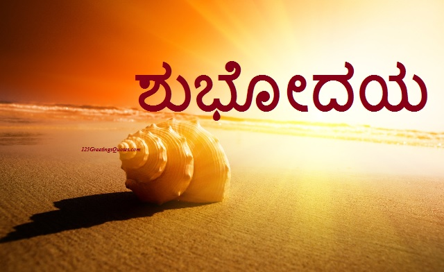 good morning kannada kavanagalu