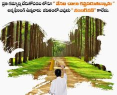 Telugu Motivational Quotes on LIFE – Top 6
