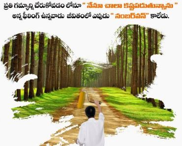 yendamoori motivational telugu quotes