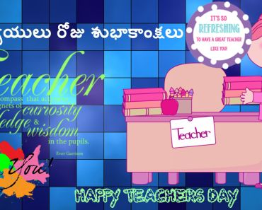 Teachers day wishes in Telugu