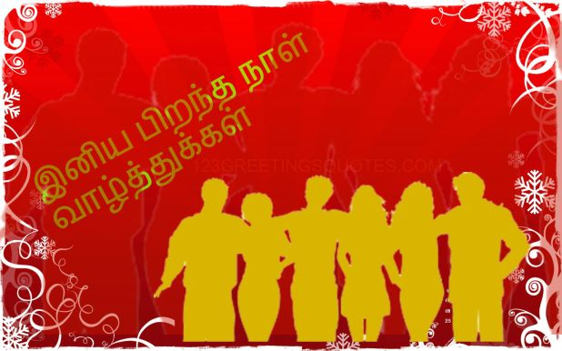Friends Quotes Birthday Wishes For Friends Quotes In Tamil