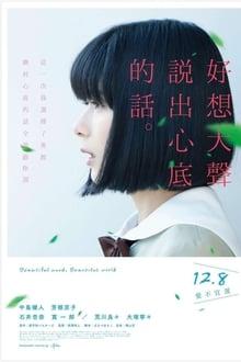Kokoro Ga Sakebitagatterunda Live Action : kokoro, sakebitagatterunda, action, Watch, Kokoro, Sakebitagatterunda., Movie, BMovies