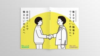 神戸市 超短時間雇用事例集 表紙イラスト