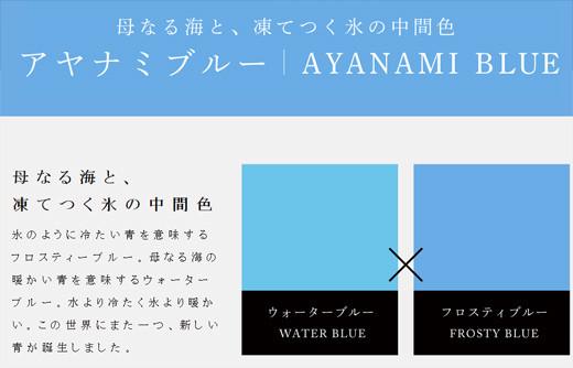 ayanami blue