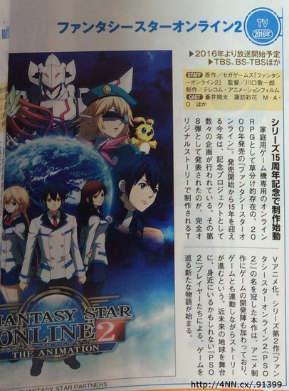 anime phantasy star online