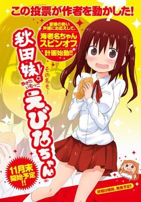 ebina manga spinoff