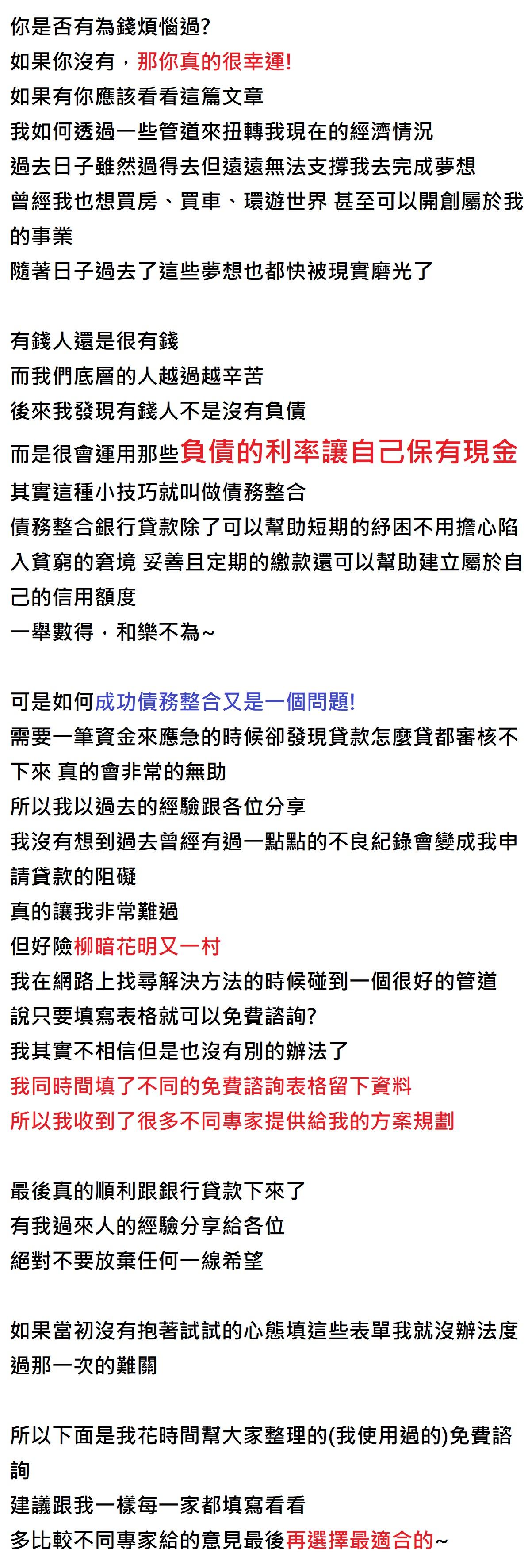 中國信託信貸審核 中國信託信貸最高額度是多少呢?專家教您快速申辦~ - 轉寄 - PChome 個人新聞臺