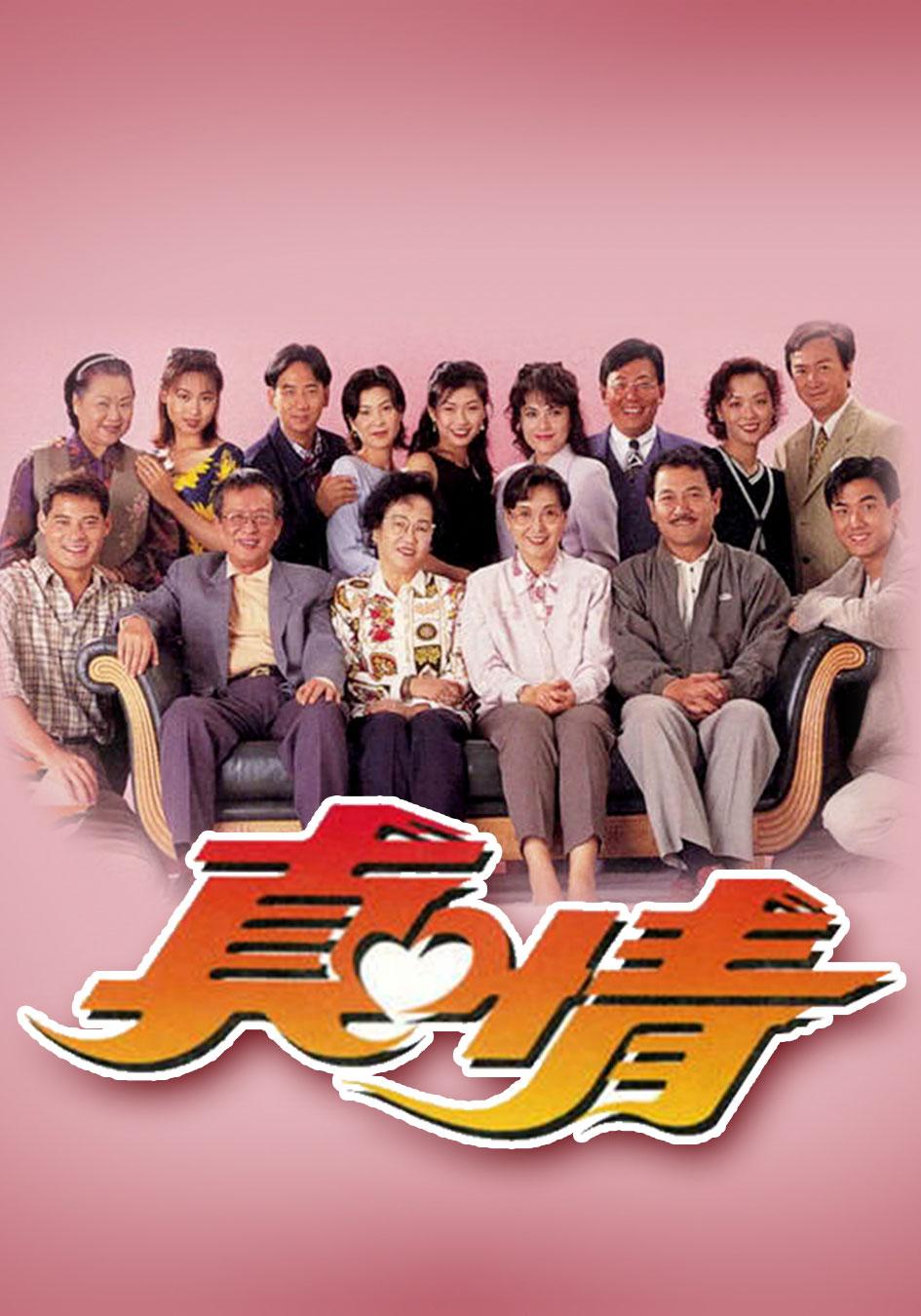 真情 (8) - encoreTVB 官方網站