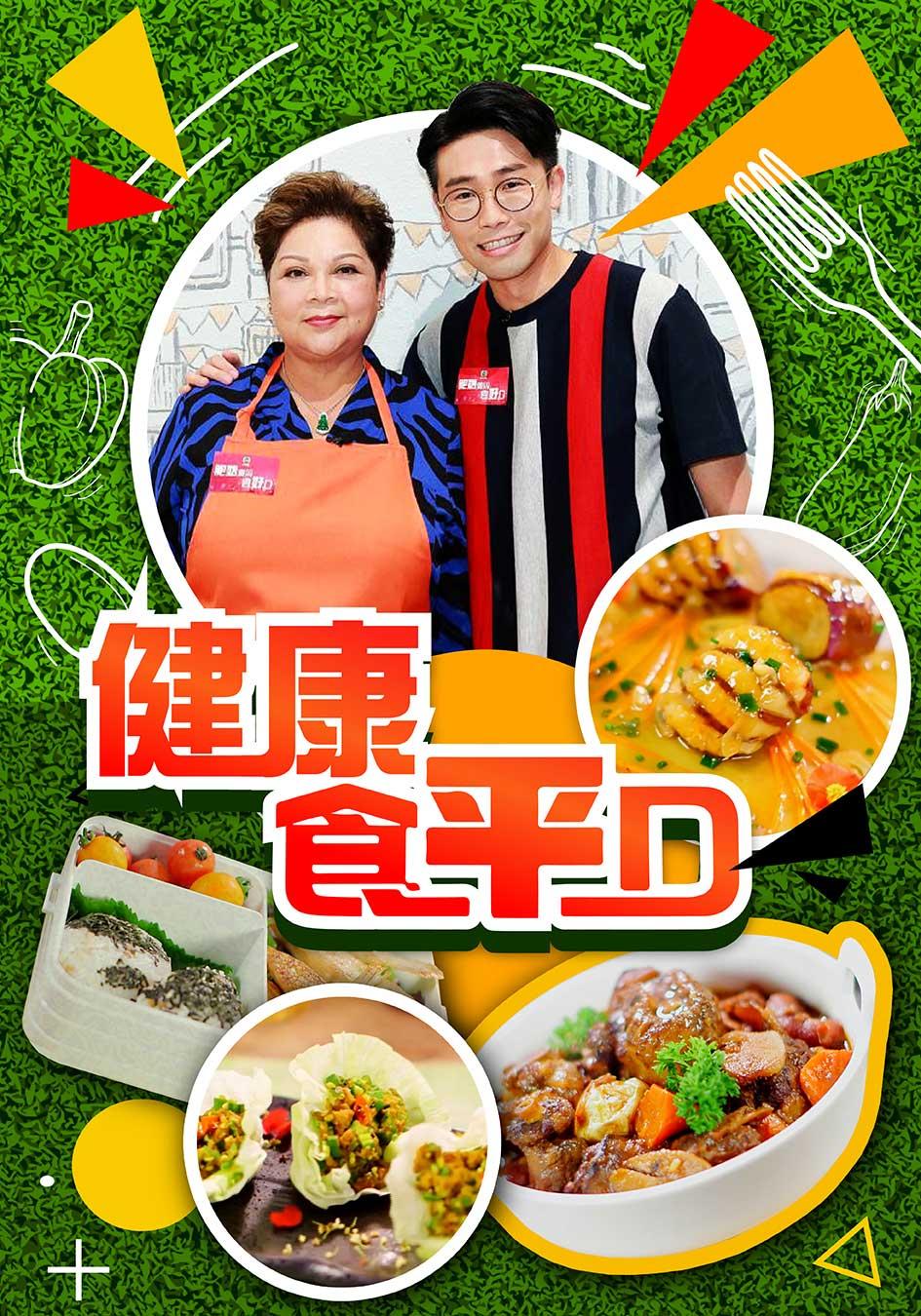 健康食平D - encoreTVB 官方網站
