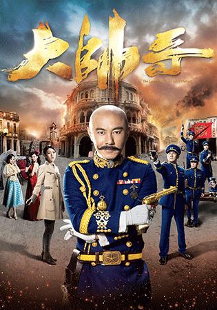 大帥哥 - 節目介紹 - encoreTVB 官方網站
