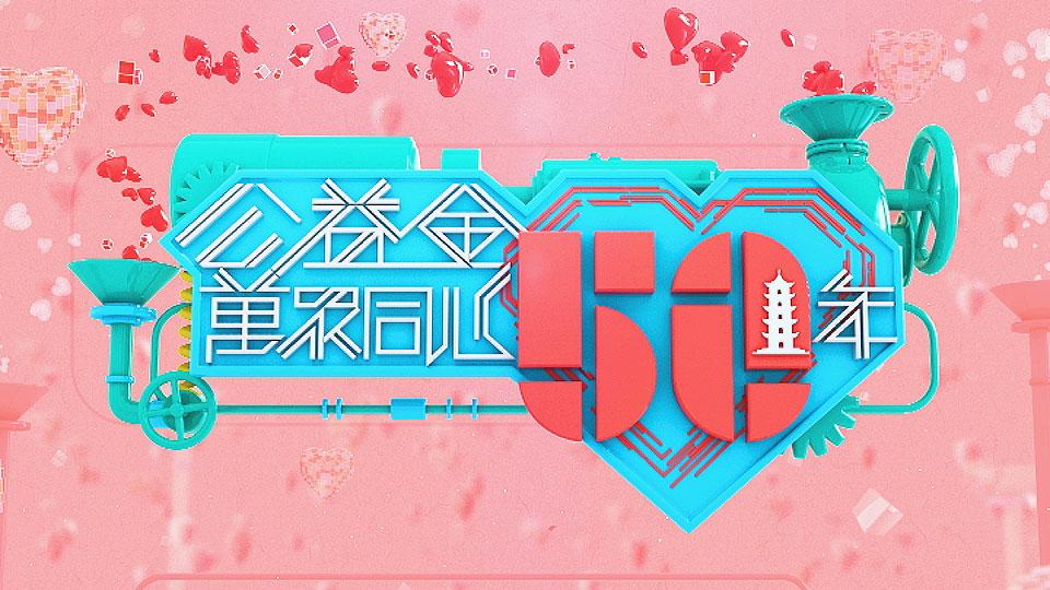 公益金萬眾同心50年 - 節目介紹 - encoreTVB 官方網站