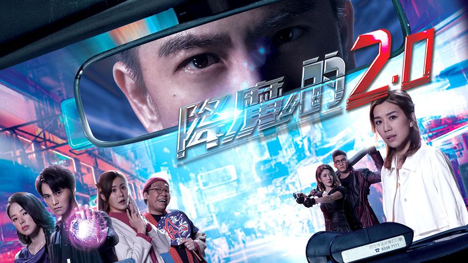 降魔的2.0 - 節目介紹 - encoreTVB 官方網站