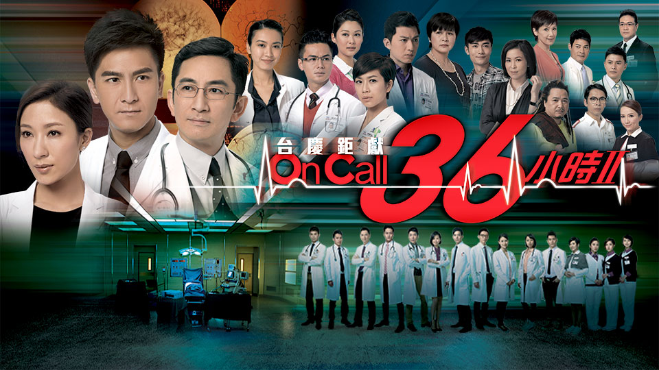 On Call 36小時 II - 節目介紹 - encoreTVB 官方網站