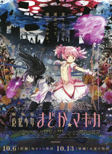 poster-2-mahou-shoujo-madoka-magica-the-movie-part-2-eternal-mahou-shoujo-madoka-magica-33547485-1024-1414