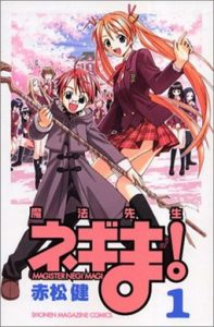 NegimaMagisterNegiMagi_vol1_Cover