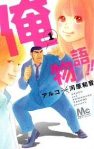 My_Love_Story_manga