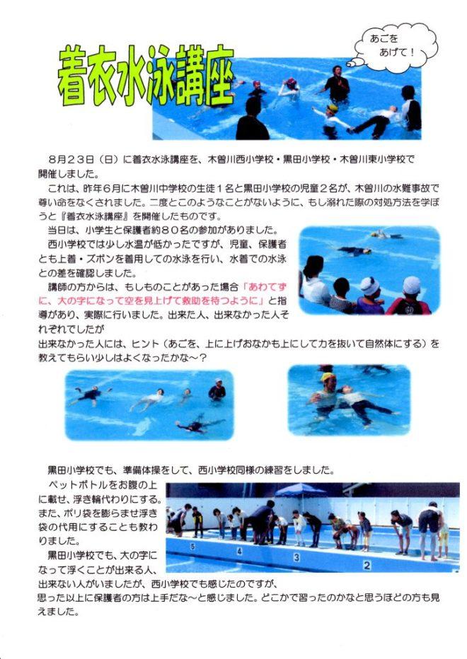 着衣水泳講座 1
