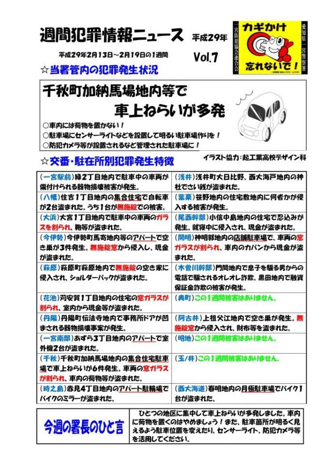 週間犯罪情報ニュース No7