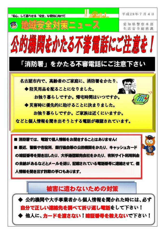 地域安全対策ニュース「公的機関をかたる不審電話に注意」