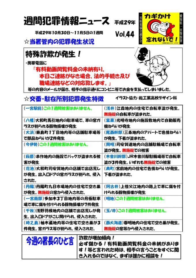週間犯罪情報ニュース No44