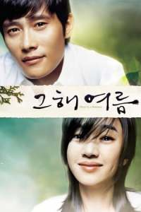 Once in a Summer (2006)