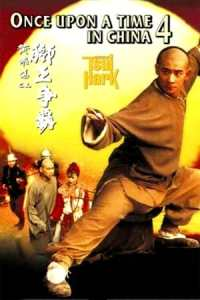 Once Upon a Time in China IV (1993)