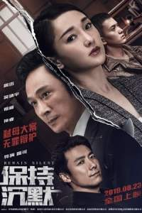 Remain Silent (2019)