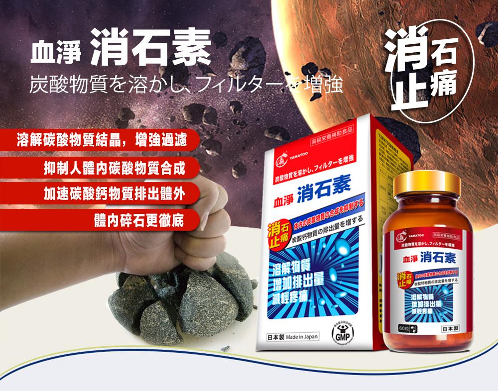 【YAMATOO】血凈消石素 日本製造 溶解碳酸物質結晶。增強過濾 60粒/瓶 - YAMATOO健康食品