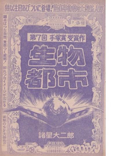 Primera página de Seibutsu Toshi