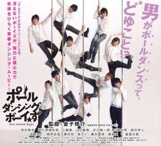 Pole Dancing Boys