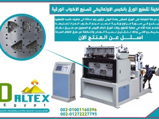 Automatic Punching and Die Cutting Machine