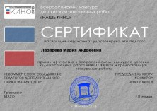 sertifikat_-_s_effektami-kopirovat