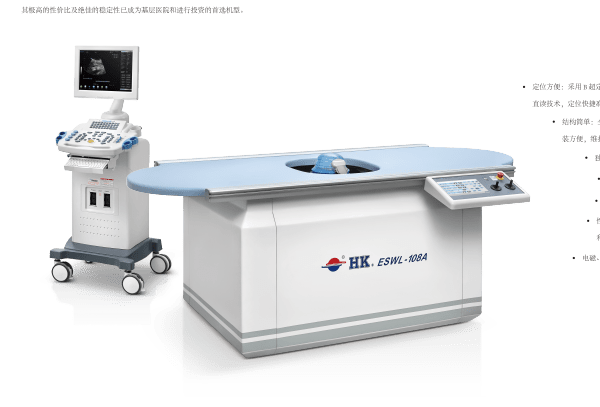 extracorporeal shockwave lithotripter hk.eswl-108A from wikkon