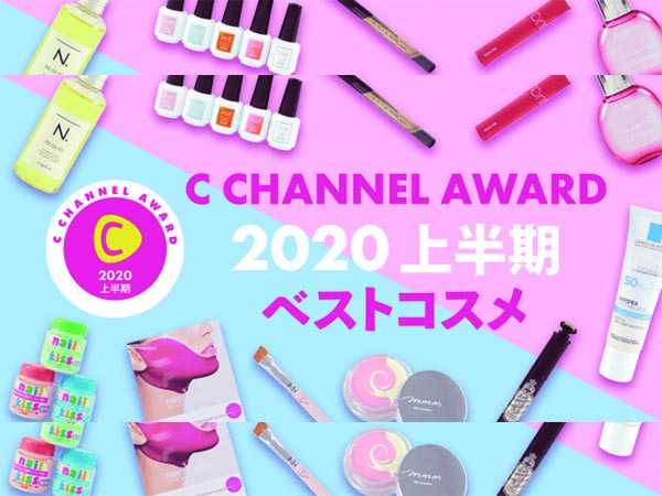 C CHANNEL AWARD 2020上半期