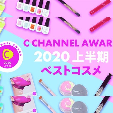 C CHANNEL AWARD 2020上半期