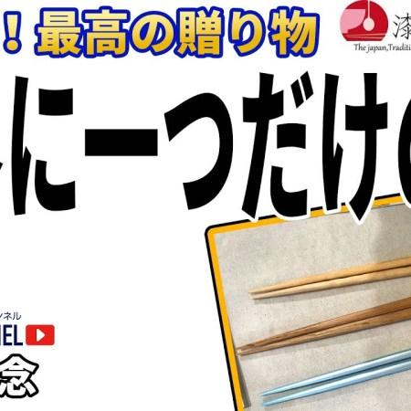 世界に一つだけの 箸